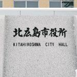 北広島市、「ボールパーク構想に係る財政推計について」を公表