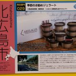 北広島市の特産品は「ジェラート」