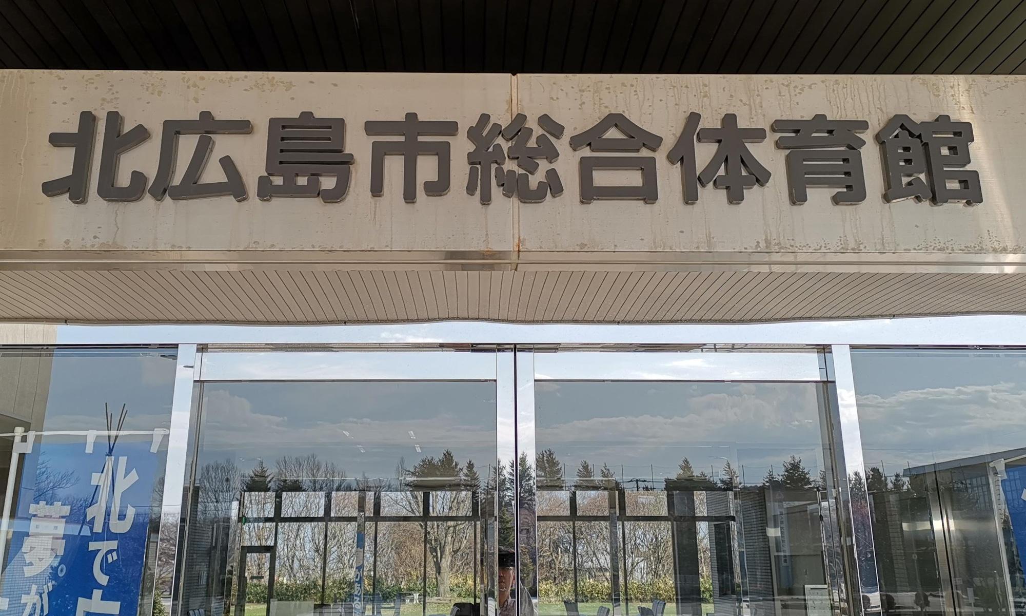 北広島市総合体育館でNHK松岡修造のテニスパーク開催
