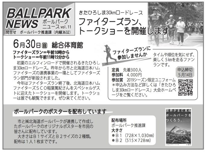 《広報 北広島 2019.5》BALLPARK NEWS vol.11