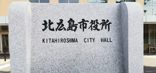 北広島市、CF大手と包括連携協定を締結