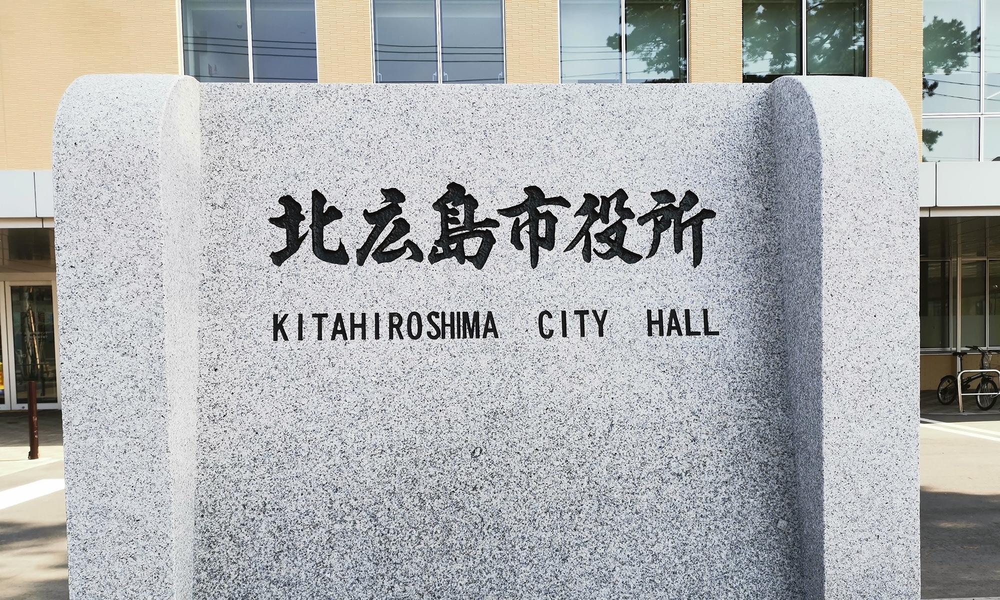 北広島市、クラウドファンディング大手と包括連携協定を締結