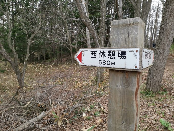 西休憩場まで580m