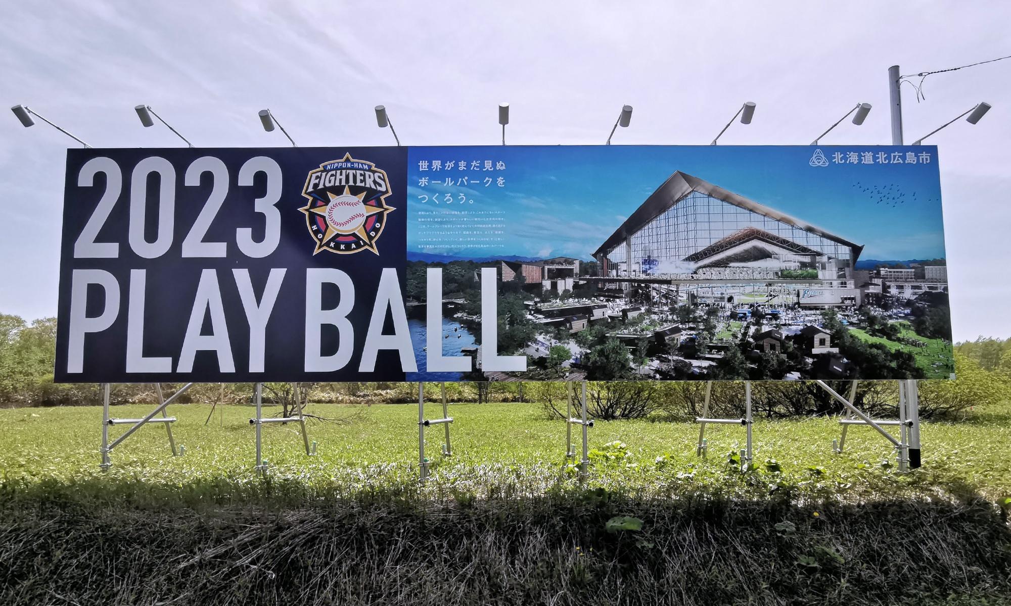 今日の北海道ボールパーク建設予定地(2019年5月12日)