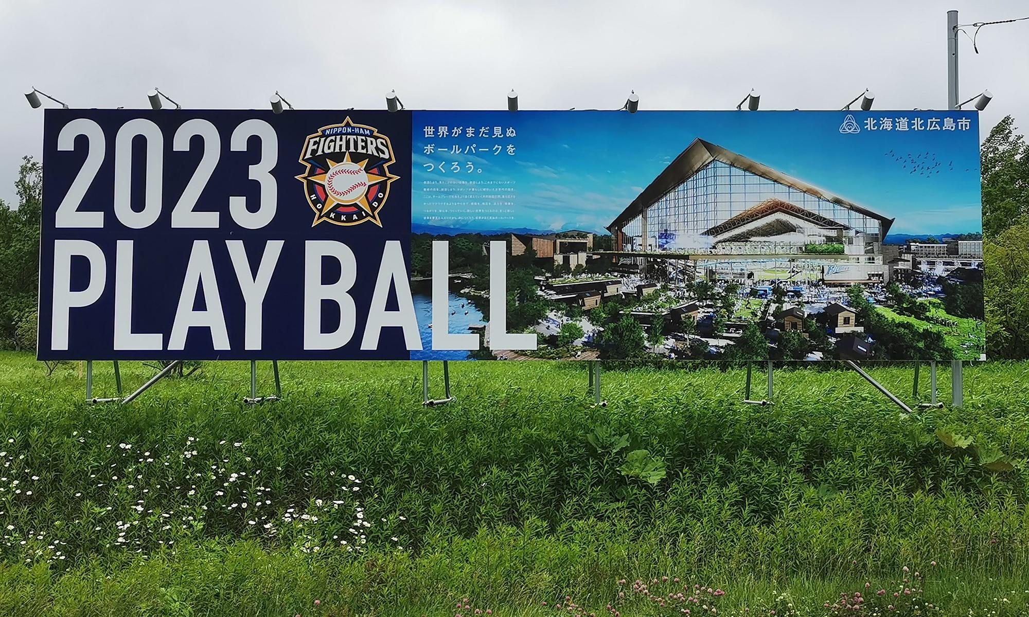 今日の北海道ボールパーク建設予定地(2019年6月15日)