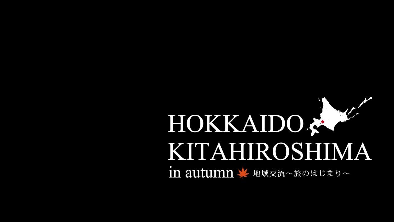 北広島市で秋と冬に「農泊」体験