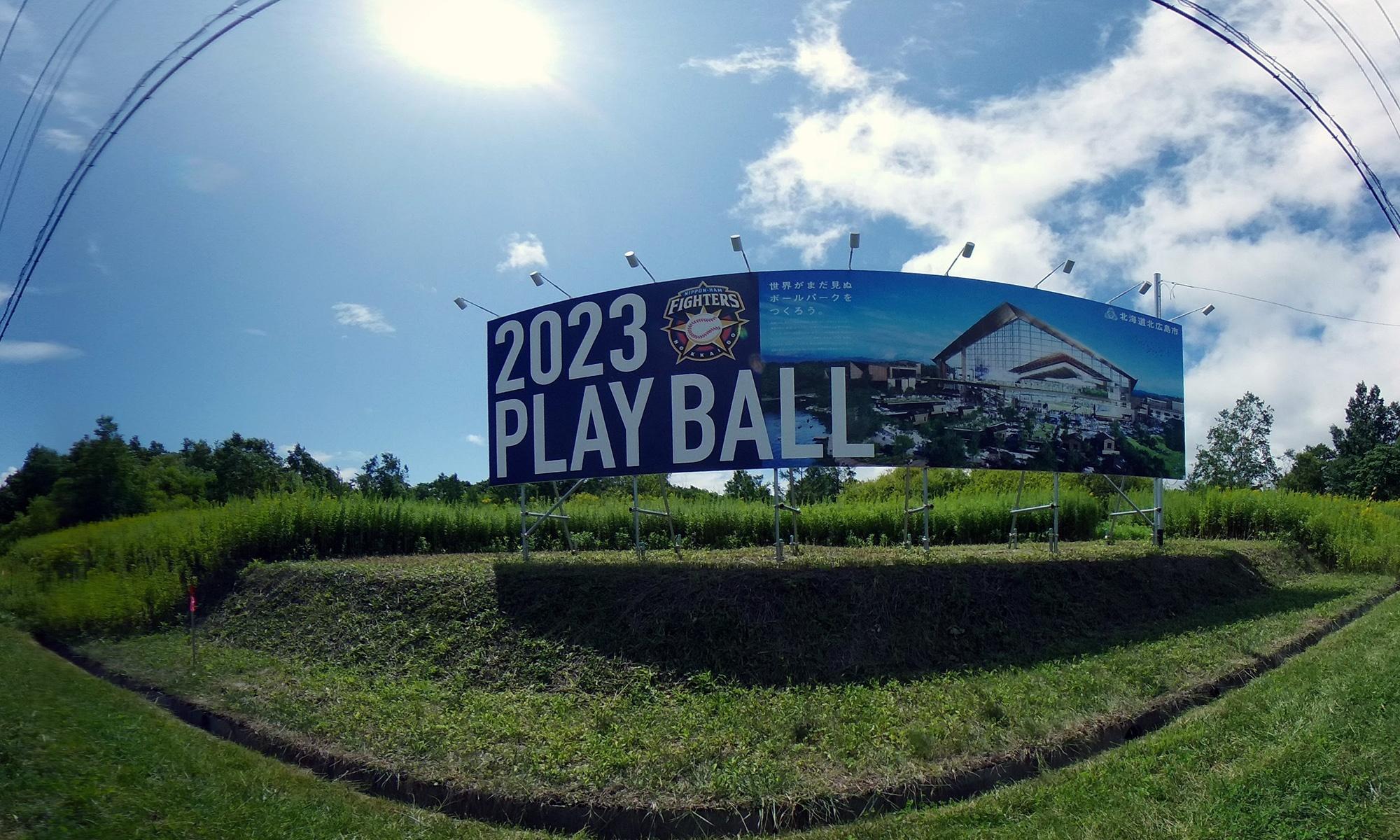 今日の北海道ボールパーク建設予定地(2019年8月25日)