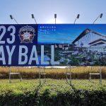 今日の北海道ボールパーク建設予定地(2019年10月20日)