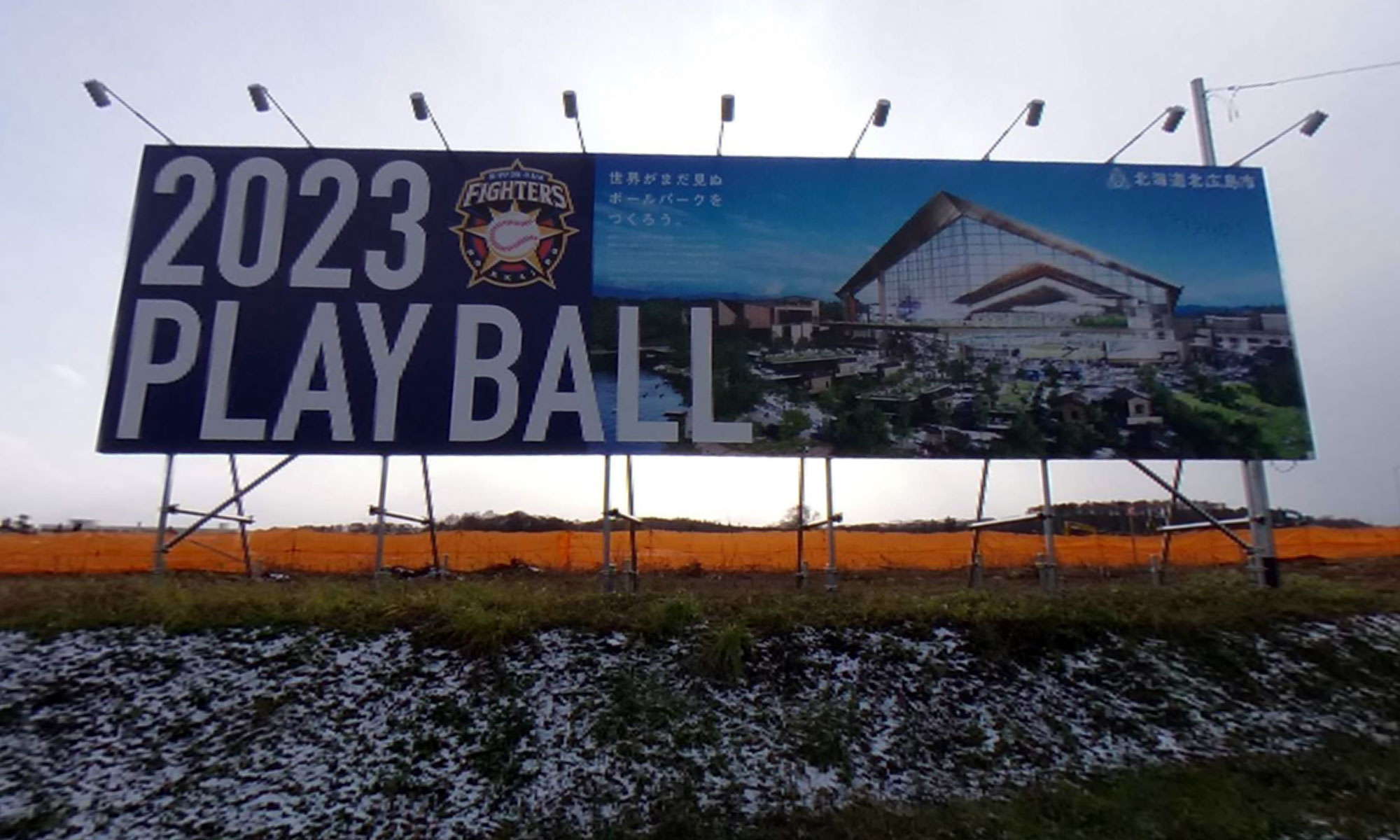 今日の北海道ボールパーク建設予定地(2019年11月16日)