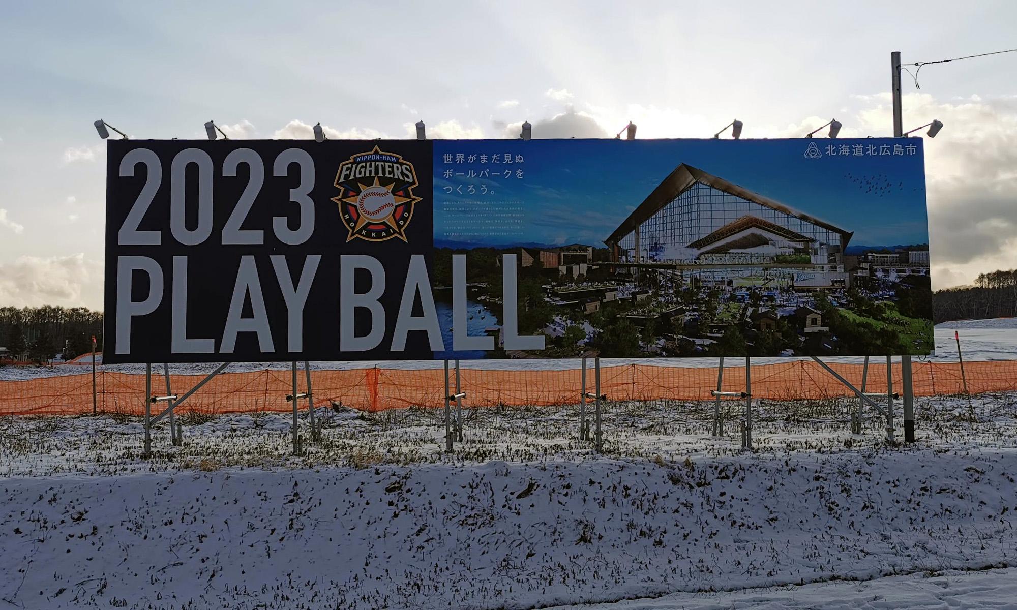 今日の北海道ボールパーク建設予定地(2020年1月1日)