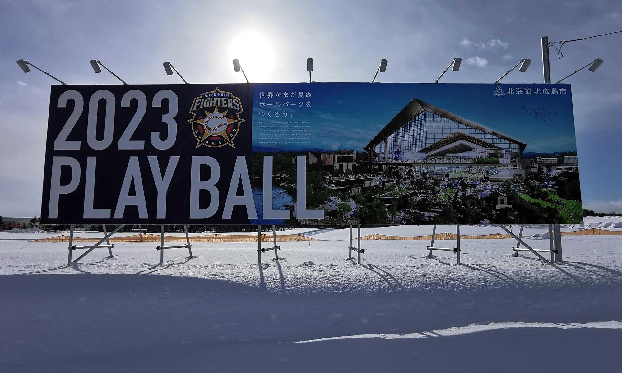 今日の北海道ボールパーク建設予定地(2020年2月9日)